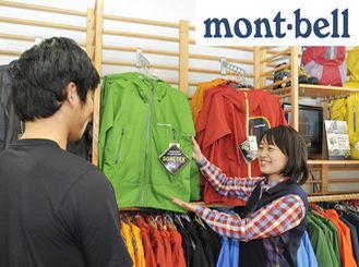 あなたも「モンベル」の仲間入りしませんか? 接客未経験の方大歓迎です! ご応募お待ちしております!