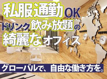 元町駅チカ&ドリンク飲み放題の綺麗なオフィスで働こう! もちろん私服出勤OK★