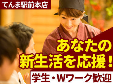店舗の場所は米沢駅からすぐ! 好立地でラクラク通勤が可能です♪ <マイカー・バイク通勤OK> ※写真はイメージです