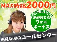 未経験でも時給1200円!!なんと、半年後には、時給に応じて金額が変動するボーナスも支給します♪ ※イメージ
