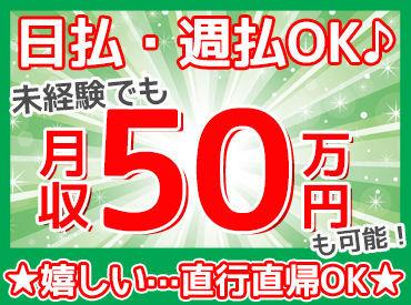稼ぎたい方、大歓迎♪♪ レギュラーSTAFFの中には、月収50円以上の人もッ★ ≪直行直帰OK≫で働きやすい!