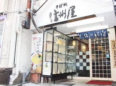 【店舗staff】\渋谷駅チカ♪信州そば屋さん/★セルフ式レジだからシンプル接客系列店のイタリアンやフレンチも   半額で食べられます♪