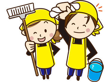 【 空調完備 】⇒冬でも寒さ知らず! 室内の清掃がメインなので、あったかい♪ これから寒くなっても快適にお仕事ができます◎