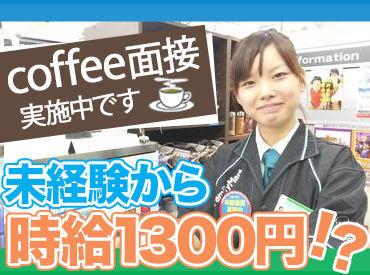 【ファミマSTAFF】【ココダケ!?】さらに面接にきた皆さんに>>美味しいコーヒー1杯サービス<<ゆったり勤務なのに \高時給1300円以上★/