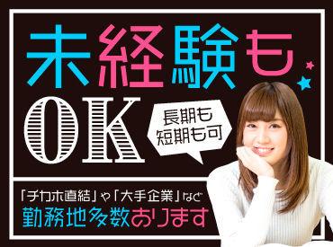 週3日~もOK◎自分らしく働きたい方、大歓迎(*>∇<)ノ 週5日勤務なら月収29万円も可能♪
