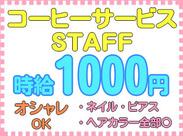 ≪時給1000円~スタート★≫ もちろん未経験さんもです♪