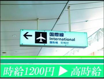 【日本航空国際線チェックインカウンター前での新規ご案内業務】日本航空国際線での新規ご案内業務★4月下旬オープン予定★オープニングスタッフ大募集!