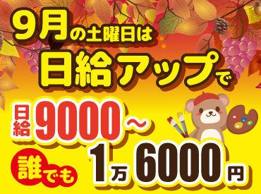 【事務所移転】9月の土曜日は誰でも日給9000円以上!エレベーターや台車で荷物を運ぶだけの簡単作業で高収入を全額日払いでGet♪