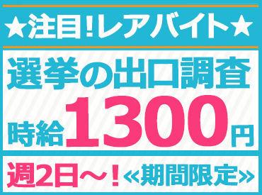 ◆選挙の期間だけ◆ 期日前5日の合計2~5日間限定♪短期でしっかり稼げます★高時給1300円はかなりウレシイ♪♪♪