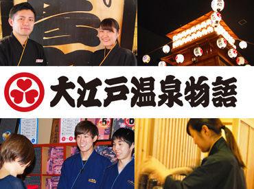 【大江戸温泉STAFF】\★~江戸の町にタイムスリップ~★/働いて楽しい『大江戸温泉物語』‼非日常的な空間でレア体験をしよう♪*
