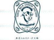 大人気!!「東京ミルクチーズ工場」こだわりの厳選ミルクを使用したスイーツ♪うれしいSTAFF割引もあり◎