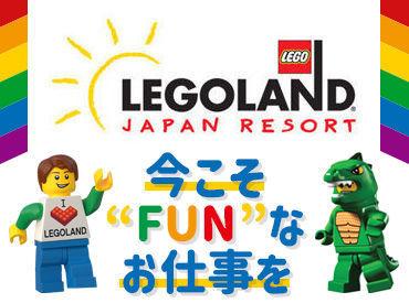 LEGOLAND HOTEL内でのお仕事★** 『レゴランド(R)・ジャパン』を楽しんだゲストたちを もっと笑顔にさせる場所◎