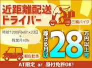 【高月収】残業無しでも月収22万円以上可! 三輪バイクでの配送もあるから、原付免許も活かせます♪
