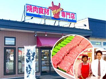 食肉の販売・レジ接客業務がメイン!! 難しい作業はなく、1度覚えれば簡単です◎ 実際に未経験スタートのスタッフが多数★