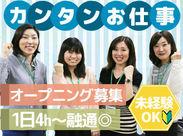 ~ お墨付きを頂きました ~ 「札幌市ワーク・ライフ・バランスplus」認定企業♪ 友人紹介率も高く、安心感のある会社です◎