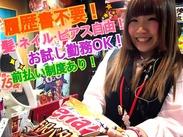 """自慢のかわいい制服♪髪色・ネイル・ピアスOK★☆""""オシャレをしながら""""働きましょう!"""