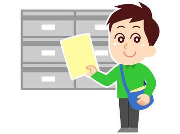 ★お仕事はとっても簡単★ ポンッと投函していくだけ! 学生さん~シニアの方まで大歓迎です◎