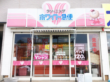 「可愛いクリーニング店♪」と地域の皆さんから、 予想以上にご来店いただくことになり…急遽・スタッフ大募集!!