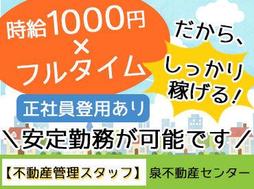 未経験でも!時給1000円スタート★ フルタイム勤務で、しっかり稼げます◎