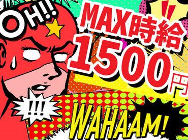 MAX時給1500円!! 未経験でも高時給START! さらに、徒歩通勤でも交通費支給あり◎ 効率よく稼げます♪