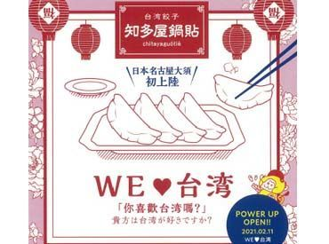 こだわりの台湾料理が楽しめるお店♪ 履歴書不要でサクッと面接へお越しください◎