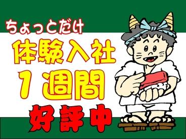 【店舗スタッフ】\寿司レストラン「鬼へい」/お客さんがタッチパネルで注文してくれるから席の案内や片付けがほとんど!未経験でも簡単◎