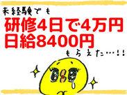 研修4日間で4万円を研修終了後の初出勤日にお支払い★ しかも嬉しい日払い・週払いで手渡しもOK! 今すぐチェック♪
