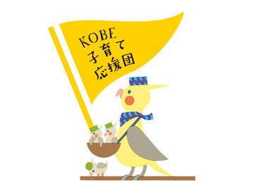 神戸市立保育所でのお仕事★垂水区内に多数! 勤務地は希望を最大限考慮しますので、お気軽にご相談ください♪