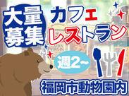 <大人から子供まで楽しめる場所♪> 色んなイベントも楽しめる 人気の福岡市動物園内★ 週2日~さくっと♪