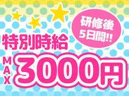 研修が終わったら>>5日間は早番2000円/遅番3000円* 超高時給で働けるレアバイト♪+。 友達同士の応募も大歓迎です!!!