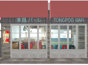 """新店""""東風バール""""の店舗イメージです◎ ぜひ一緒にお店を作っていきましょう! みんな一緒のスタートで、不安な事なし♪"""