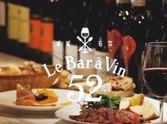 ≪Le Bar a Vin 52 (ルヴァーラバン52)とは…?≫麻布や恵比寿、横浜などにお店を構える成城石井プロデュースの人気店です♪