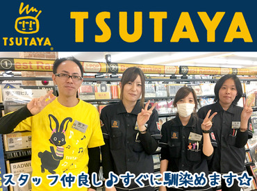 【TSUTAYAスタッフ】◆* 最近新人が2名入りました *◆~一緒にお仕事を覚えていきましょう~【シフト応相談】土日祝も交替でお休み取れます☆