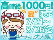 ≪高時給1000円!≫短期1ヶ月程度でも月16万円稼げます♪