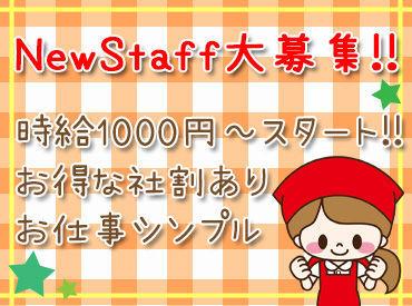 【焼肉店舗STAFF】( ゚ ω ゚ ) ! !未経験でも時給1000円から!?1日たった3h~!空き時間に稼ごう◎学校帰りのバイトにもおすすめ♪