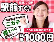 ≪重たい球箱を持つ必要なし≫ 未経験も時給1000円♪稼ぎたい分だけ効率よく稼げるから働きやすい! ※画像はイメージ