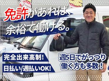 免許があればOK♪ コレでアナタも勝ち組に…☆ 月額報酬66万円以上も夢じゃない! 幅広い世代のSTAFFが活躍中!!