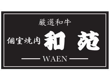 12月にOpening予定のキレイなお店です★* 厳選した和牛-。そんな焼肉店がついにオープンします◎
