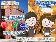 """勤務場所は、あの""""江陽グランドホテル""""♪ 地下鉄広瀬通駅の目の前なので、 これからの季節通勤にも便利です**"""