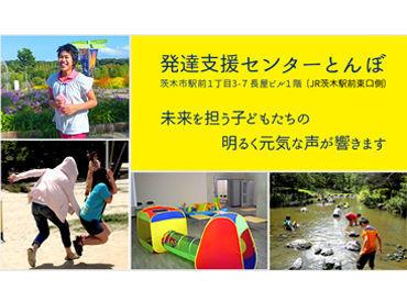 【学童保育Staff】\ 学生&フリーター必見?! /『今日は何して遊ぶ?★』なんて…子ども達と一緒に考えるもの楽しいポイント!未経験OKです♪