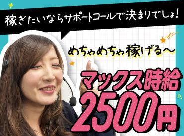 \高時給1300円〜2500円★/ 月収20万超えも可能! インセンティブもあるからモチベーションUP!