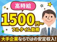 大手ならではの安定して働ける環境◎時給1500~1600円で高収入が実現できます!