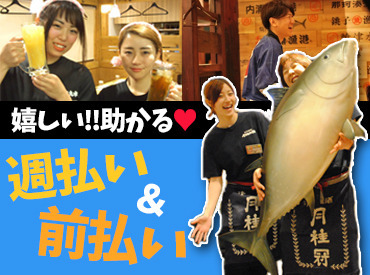 【店舗staff】★バイトデビューなら、魚鮮水産★働きたいスケジュールでシフトは1週間ごとに提出♪困ったときの給与前払いも嬉しい★