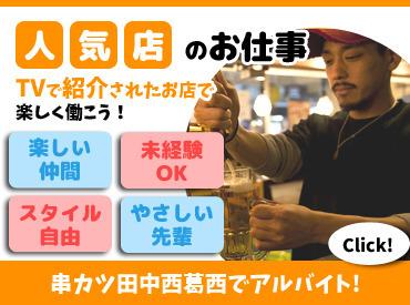 【ホール】行列のできる人気店「串カツ田中」。スタッフ同士とても仲良しで、定着率バツグン!髪型自由でサークルのノリで楽しく働こう!