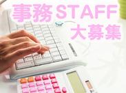 必見のレアバイト☆塾での事務スタッフの募集です♪