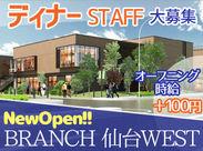 ☆学生/フリーターさん大歓迎☆ お店の雰囲気をつくるのはあなた!! オープニングSTAFFなので、みんな同じスタートラインなのも◎