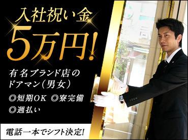 """【ドアマン(男女)】★入社祝い金""""5万円""""!新築の個室寮完備も嬉しい!<超シンプルワーク>お客様の入退店に合わせてドアを開け閉めするだけ♪"""