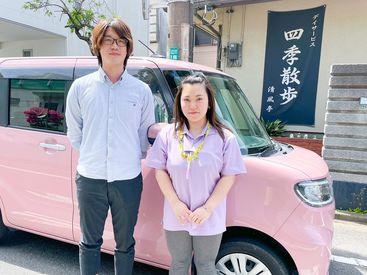 免許をお持ちで送迎ができる方は 時給1160円スタート★ ドライバーさんも同時募集中!
