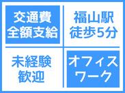 ≪高時給1000円≫ 未経験でも始められる!人気のオフィスワーク♪ フリーターさん、主婦(夫)さん大歓迎!!