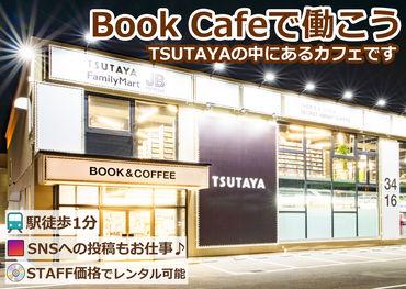 【カフェスタッフ】\ホール未経験者さんも大歓迎/流行りのブックカフェで働きませんか?+*゜面接時は履歴書不要!気になったら即応募可能♪